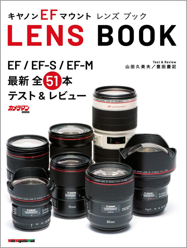 画像: 「キヤノン EFマウント レンズブック」は2017年12月26日発売。