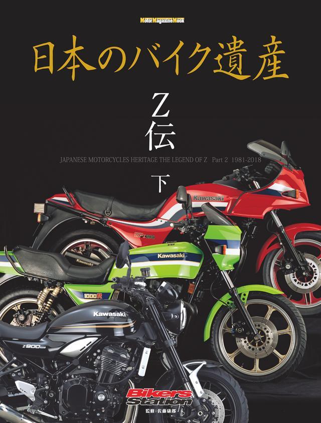 画像: 「日本のバイク遺産 Z伝 (下)」は2018年8月31日発売。