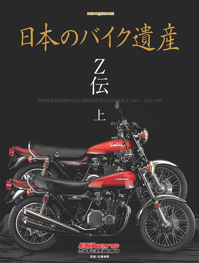 画像: 「日本のバイク遺産 Z伝 (上)」は2018年7月31日発売。