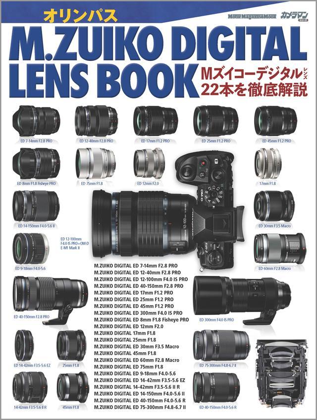 画像: 「オリンパス M.ZUIKO DIGITAL LENS BOOK」は2018年9月28日発売。