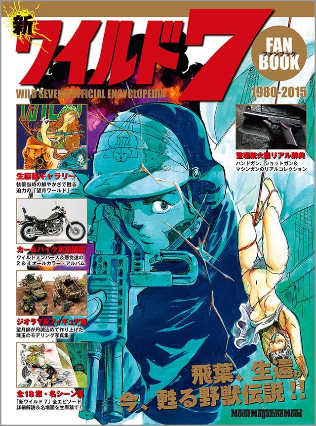 画像: 「新ワイルド7 ファンブック」は2018年5月7日発売。