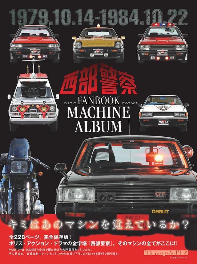 画像2: 「西部警察 FANBOOK」は2018年7月20日発売。
