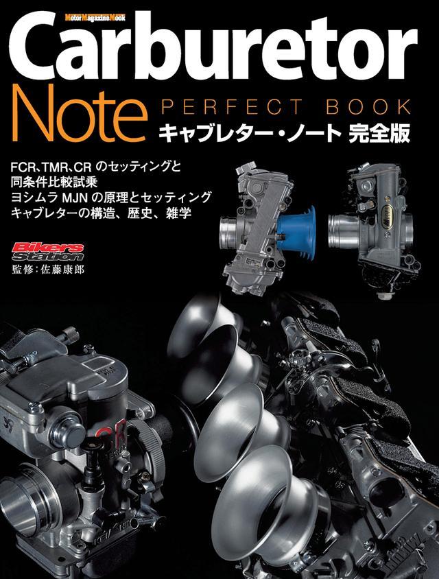 画像: 「キャブレター・ノート 完全版」は2018年10月31日発売。