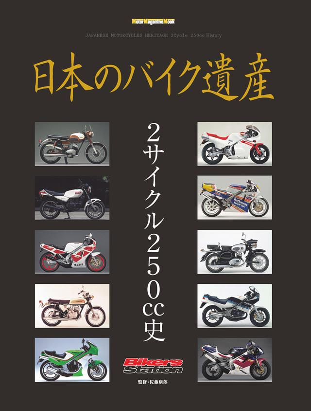 画像: 「日本のバイク遺産 2サイクル250cc史」は2017年8月31日発売。