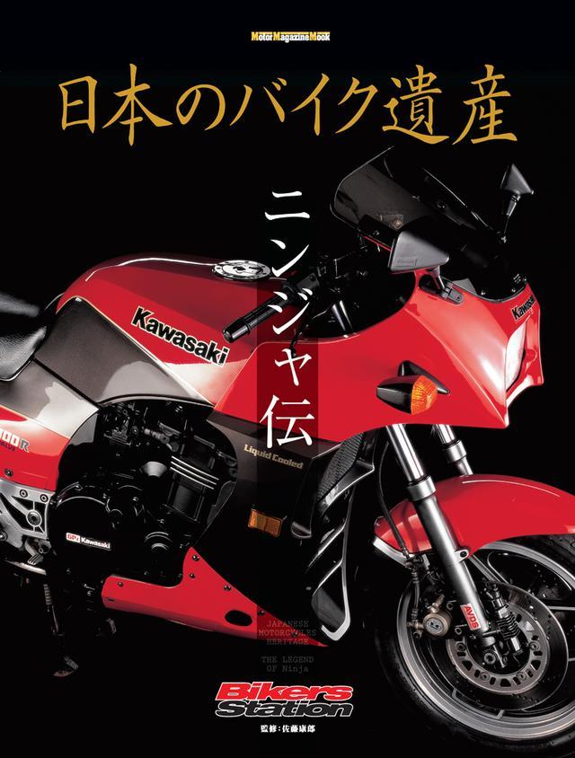 画像: 「日本のバイク遺産 ニンジャ伝」は2018年2月26日発売。
