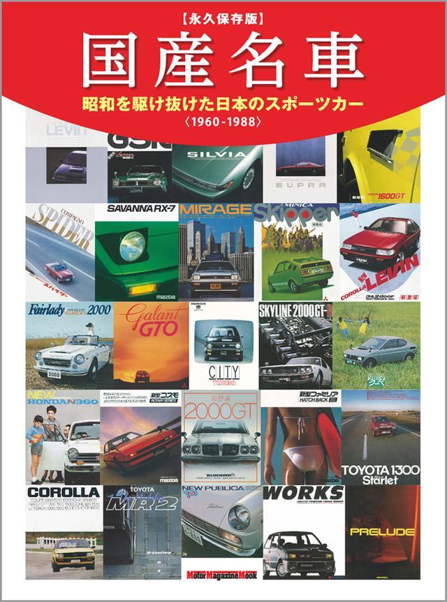 画像: 「国産名車 昭和を駆け抜けた日本のスポーツカー」は2017年8月7日発売。