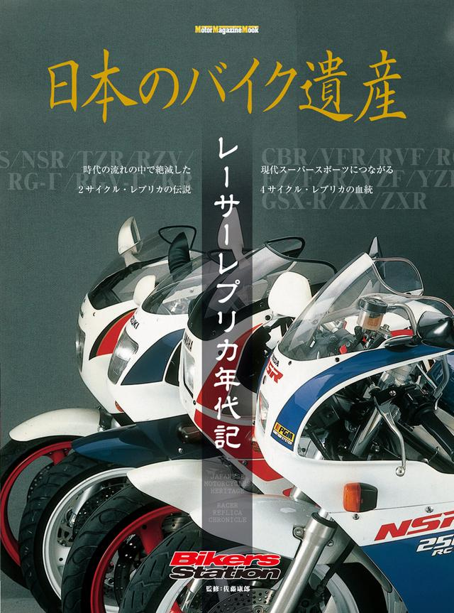 画像: 「日本のバイク遺産 レーサーレプリカ年代記」は2016年8月31日発売。