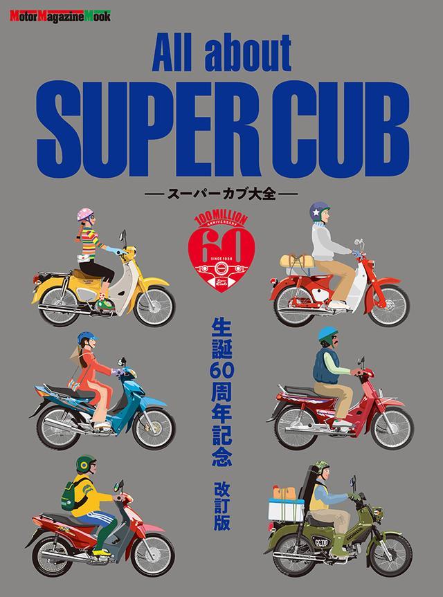 画像: 「All about SUPER CUB -スーパーカブ大全- 生誕60周年記念 改訂版」は2018年3月30日発売。