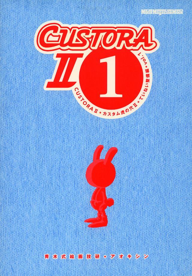 画像: 「CUSTORAⅡ ていねい整備編  Vol.1」は2015年9月30日発売。
