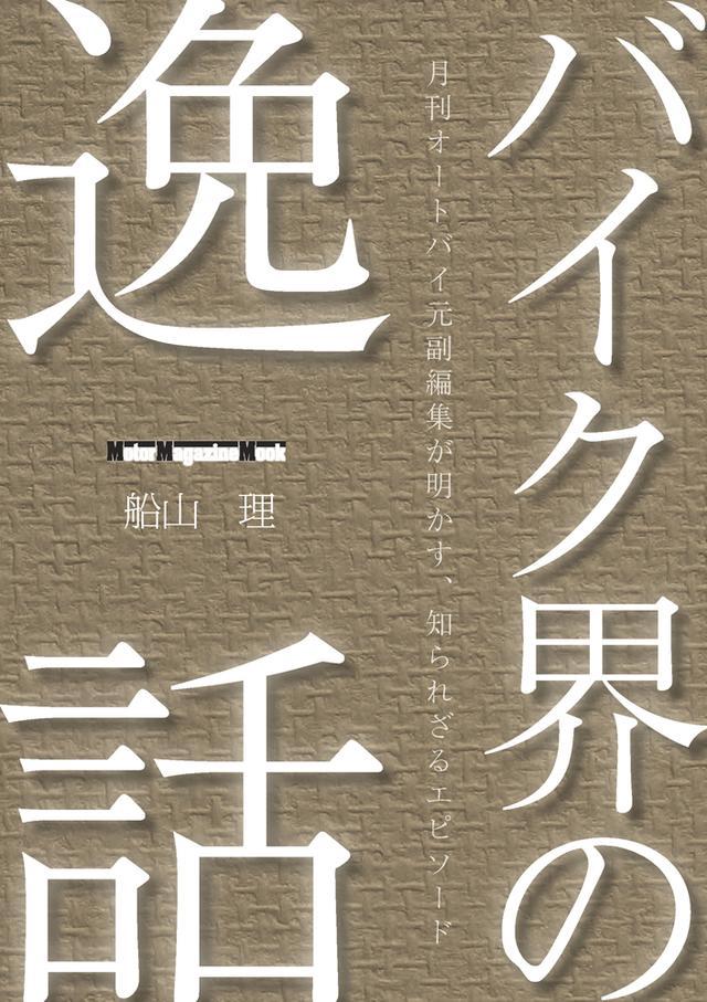 画像: 「バイク界の逸話」は2018年12月3日発売。