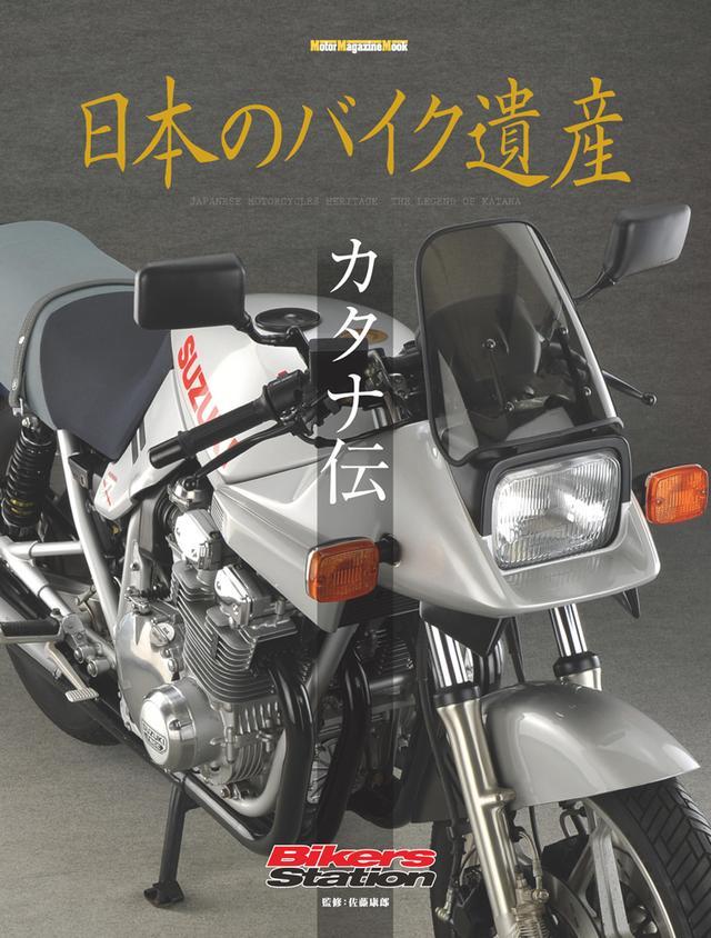 画像: 「日本のバイク遺産 カタナ伝」は2017年3月31日発売。