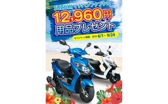 画像: 9月24日(火)まで!「スウィッシュ」を買うと用品クーポンが手に入る!「SUZUKIイチバン フクブクロ 12,960円用品プレゼント」キャンペーン