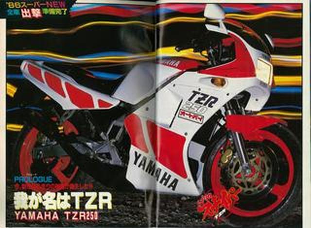 画像: 【復刻】我が名はTZR! レプリカスナイパーTZR250登場!『YAMAHA TZR250』(1985年12月号より)