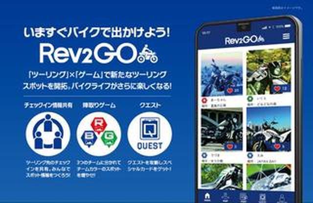 画像: まさにバイク版のポケモンGO!? スマホで楽しむツーリング✖︎ゲームアプリ「Rev2GO」の配信が開始!