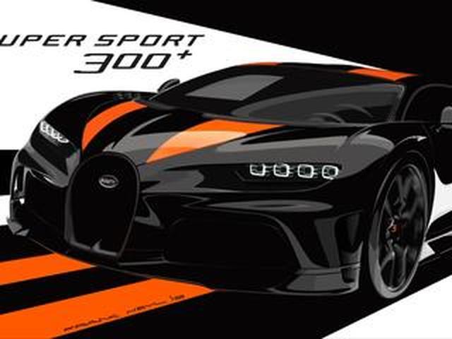 画像: 480km/h突破記念車! ブガッティ シロン スーパースポーツ300+を発売。車両価格は4億円超
