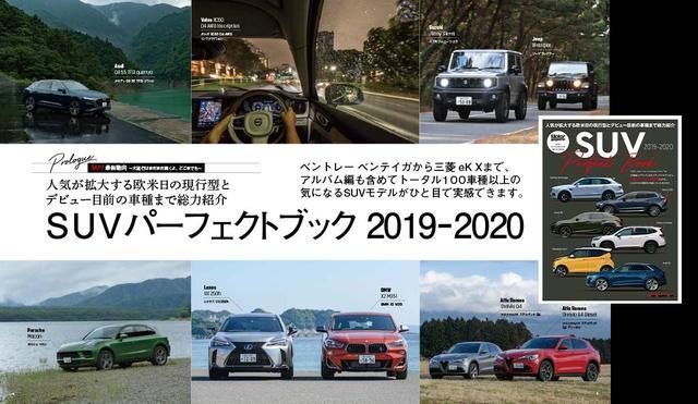 画像1: 「SUV Perfect Book 2019-2020」は2019年9月24日発売。
