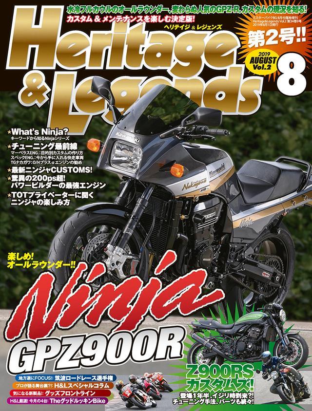 画像2: 「Heritage & Legends」Vol.2は2019年6月27日発売。