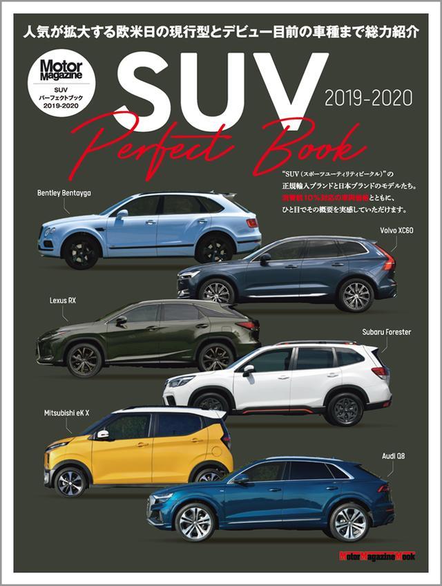 画像2: 「SUV Perfect Book 2019-2020」は2019年9月24日発売。