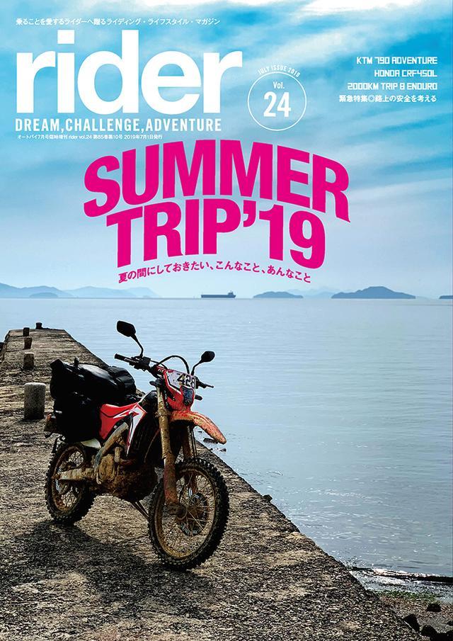画像: 「rider」Vol.24は2019年5月28日発売。