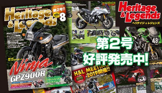 画像1: 「Heritage & Legends」Vol.2は2019年6月27日発売。