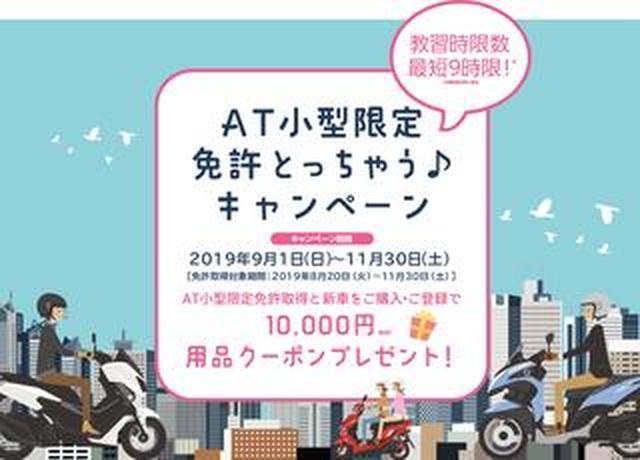 画像: ヤマハが「AT小型免許とっちゃう♪キャンペーン」を11月30日(土)まで実施中!