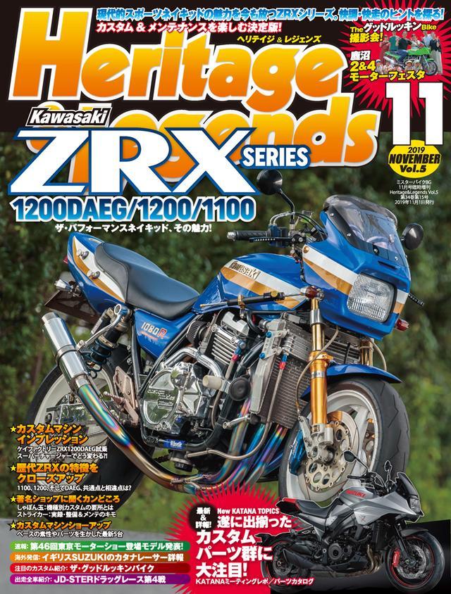 画像2: 「Heritage & Legends」Vol.5は2019年9月27日発売。