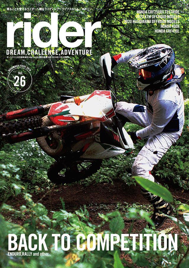 画像: 「rider」Vol.26は2019年9月28日発売。