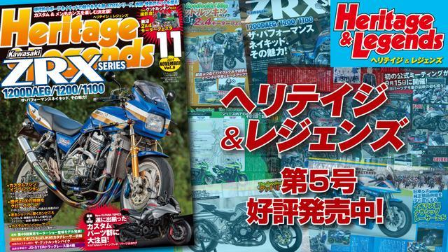 画像1: 「Heritage & Legends」Vol.5は2019年9月27日発売。