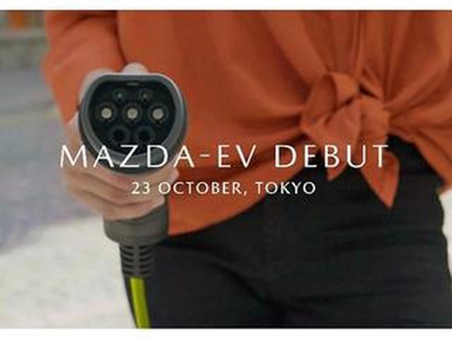 画像: 【東京モーターショー】マツダは初の量産EVを世界初公開!