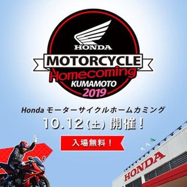 画像: 10月12日(土)に開催される「Hondaモーターサイクルホームカミング」のプログラムが濃密すぎる! 乗って・見て・聞いて・食べて・楽しめる1日