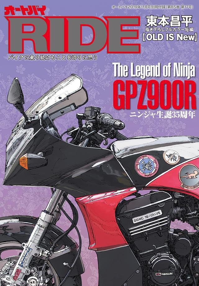 画像3: 「オートバイ」2019年11月号は10月1日発売。