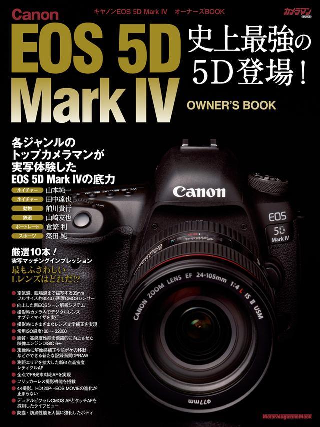 画像: 「Canon EOS 5D MarkⅣ オーナーズBOOK」は2016年10月1日発売。