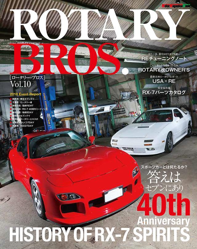 画像: 「ROTARY BROS. Vol.10」は2018年9月13日発売。