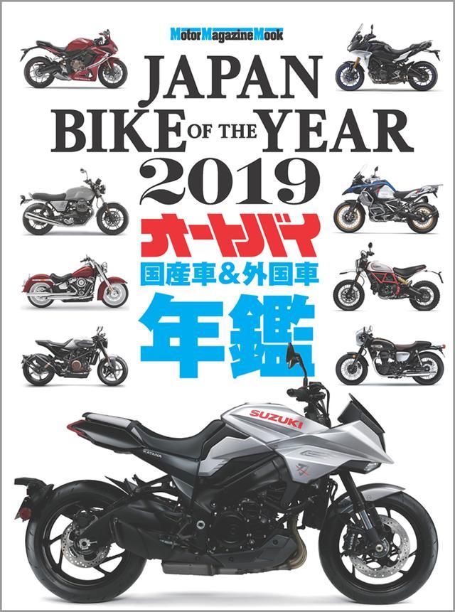 画像: 「JAPAN BIKE OF THE YEAR 2019」は2018年12月22日発売。