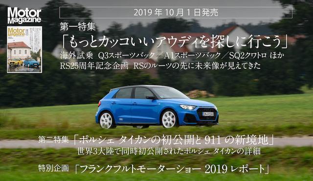 画像1: 「Motor Magazine」2019年11月号は10月1日発売。