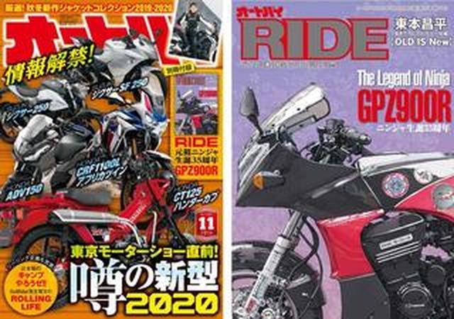 画像: 東京モーターショー直前大特集! 月刊『オートバイ』11月号は10月1日(火)発売開始!