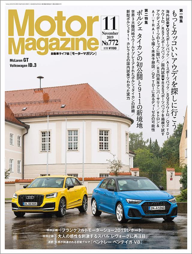 画像2: 「Motor Magazine」2019年11月号は10月1日発売。