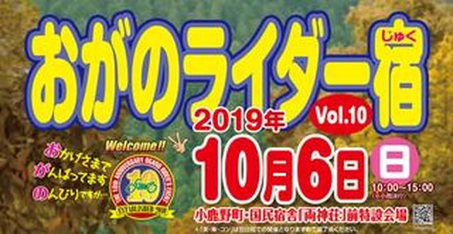 画像: バイクイベント「おがのライダー宿」が10月6日(日)に埼玉県小鹿野町で開催!