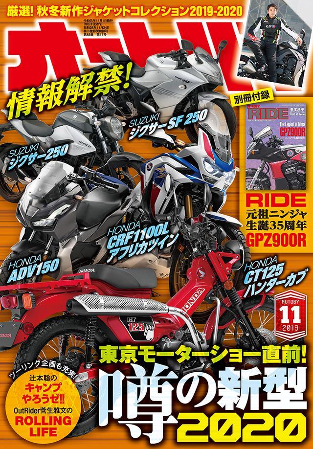 画像2: 「オートバイ」2019年11月号は10月1日発売。