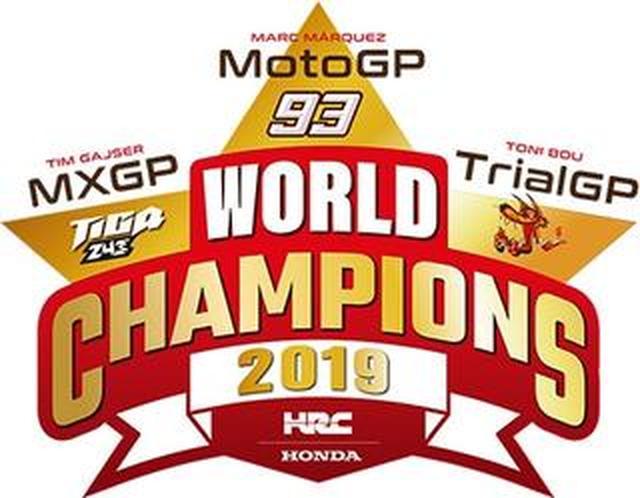 画像: ホンダが2019年世界選手権ロードレース、モトクロス、トライアルの最高峰クラスで、ライダー・チャンピオンを獲得!