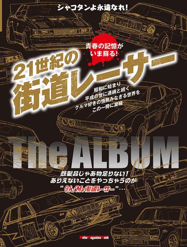 画像: 「21世紀の街道レーサー」は2018年9月29日発売。 - 株式会社モーターマガジン社