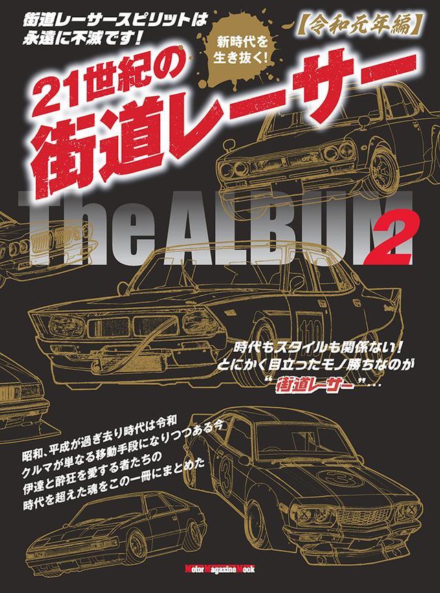 画像2: 「21世紀の街道レーサー The ALBUM2 令和元年編」は2019年10月9日発売。