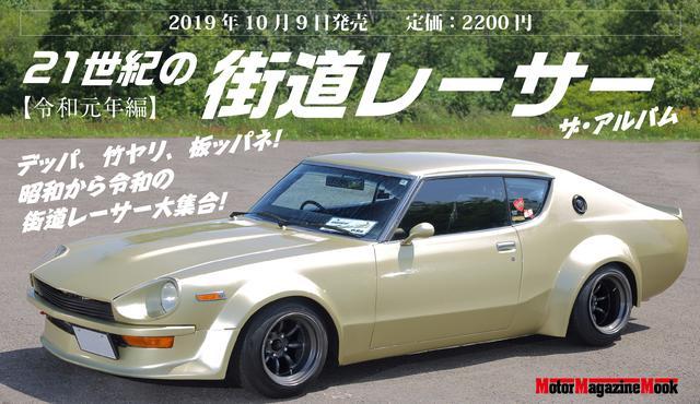 画像1: 「21世紀の街道レーサー The ALBUM2 令和元年編」は2019年10月9日発売。