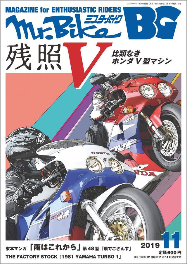 画像: 「Mr.Bike BG」2019年11月号は10月12日発売。