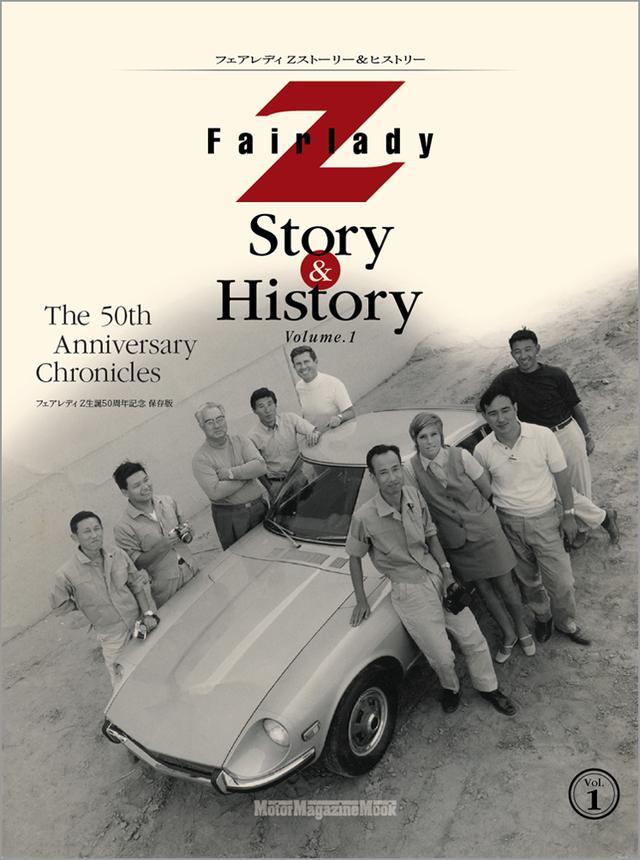 画像2: 「Fairlady Z Story & History Volume.1」は2019年10月24日発売。