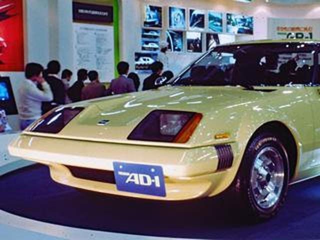 画像: 【懐かしの東京モーターショー 05】1975年、日産はミッドシップ スポーツカーのAD-1で注目を集めた