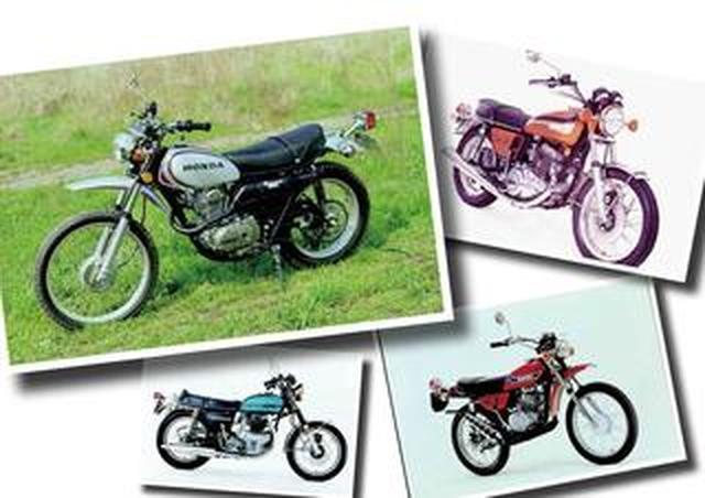 画像: 悪路も走れるスクランブラーマシンが登場した時代【日本バイク100年史 Vol.009】(1971-1973年)<Webアルバム>