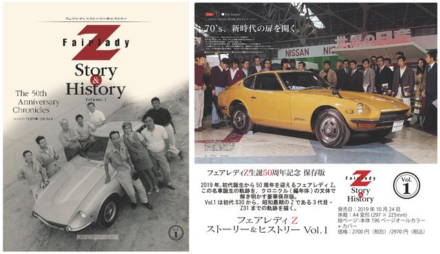 画像1: 「Fairlady Z Story & History Volume.1」は2019年10月24日発売。