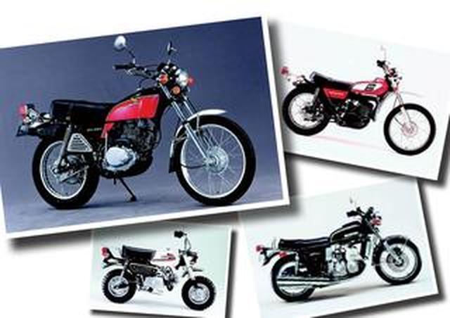 画像: モンキーやバンバンなどのファンバイクが登場した時代【日本バイク100年史 Vol.012】(1975-1977年)<Webアルバム>