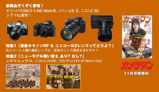 画像1: 「カメラマン」2019年11月号は10月19日発売。